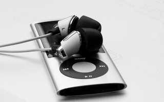 Я только что получил iPod. Что я должен делать дальше?