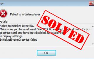 Не удалось инициализировать Direct3D