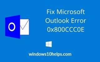 Как исправить ошибку Microsoft Outlook 0x800CCC0E?