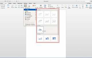 Как создать график в Microsoft Word
