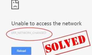 Как исправить ошибку ERR_NETWORK_CHANGED Chrome Windows 10