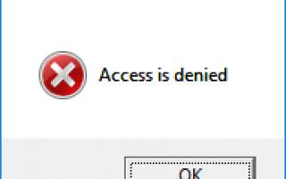 Как исправить ошибки доступа к файлам и папкам в Windows