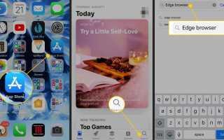 Установите Microsoft Edge для Mac и iOS