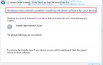 Что делать, если в Windows возникла проблема с установкой программного обеспечения драйвера