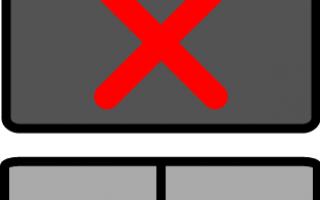Отключить сенсорную панель при подключении к мыши в Windows 10