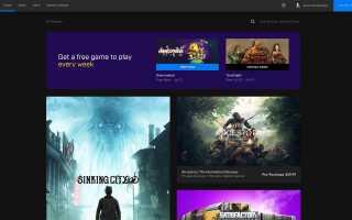 Как удалить аккаунт Epic Games