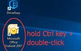 Советы по запуску Outlook в безопасном режиме в Windows 10 [с изображениями]