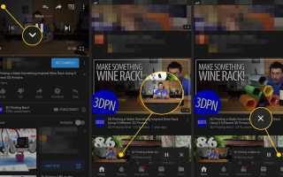 Как воспроизводить видео YouTube на вашем мобильном устройстве