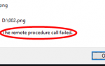 Исправить ошибку удаленного вызова процедуры