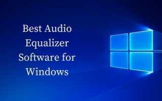 Windows 10 Equalizer — лучшее программное обеспечение Audio Equalizer для Windows 10
