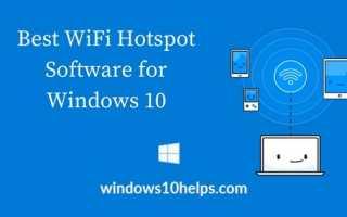10 Top WiFi Hotspot для ПК с Windows 10