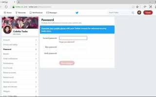 Как изменить свой пароль в Twitter