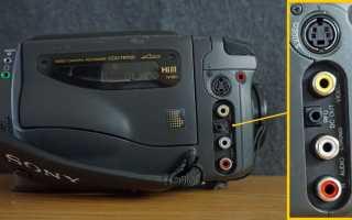 Как загрузить видео со старой видеокамеры на компьютер