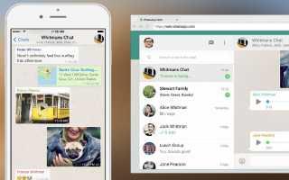 Как установить WhatsApp на Apple Watch