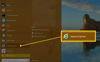 Как отключить защищенный режим в Internet Explorer