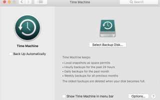 Нет оправданий: 7 бесплатных приложений Mac для резервного копирования