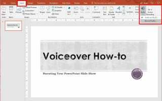 Как сделать голос за кадром в PowerPoint
