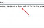 Как исправить код 37: Windows не может инициализировать драйвер устройства для этого оборудования