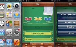 Как удалить Game Center на вашем iPhone