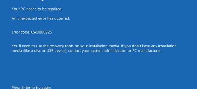 0xc0000225 Код ошибки в Windows 10