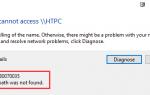 Код ошибки: 0x80070035. Сетевой путь не найден.