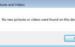 Исправить iPhone Windows 7 Проблема: На этом устройстве не было найдено новых картинок или видео