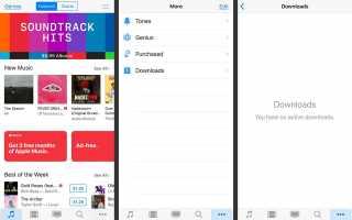 Как перезапустить сбойную загрузку iTunes на iPhone