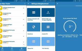 Как взломать Wi-Fi с помощью Android-устройств