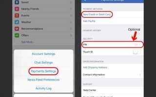 Как оплатить Facebook друзей с мессенджером