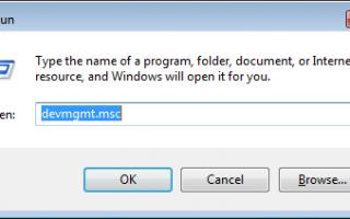 Исправить проблемы со звуковым драйвером Dell для Windows 7