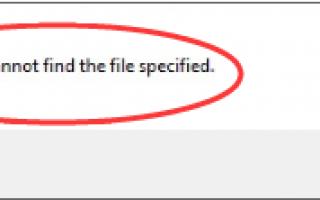 Система не может найти указанный файл