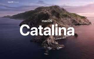 Что такое macOS?