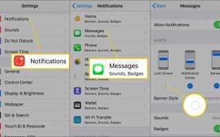 Как отключить предварительный просмотр сообщений на iPhone