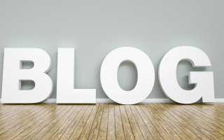 Как написать блог за 5 простых шагов