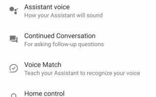 Как использовать Google Home для Android