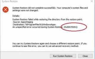 Ошибка восстановления системы 0x80070091 в Windows 10