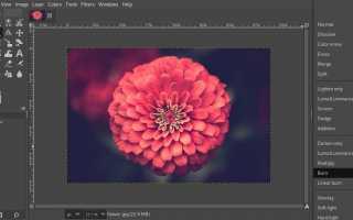 Как подделать некоторые эффекты корректирующего слоя в GIMP